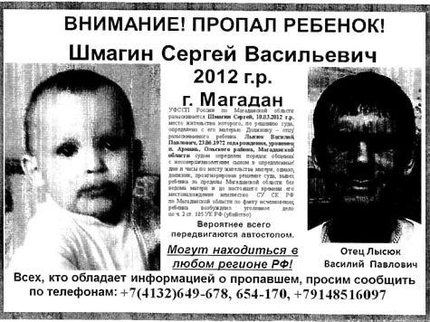 Пропал ребенок во владивостоке