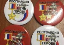 Сотрудники Росгвардии раздали памятные значки москвичам