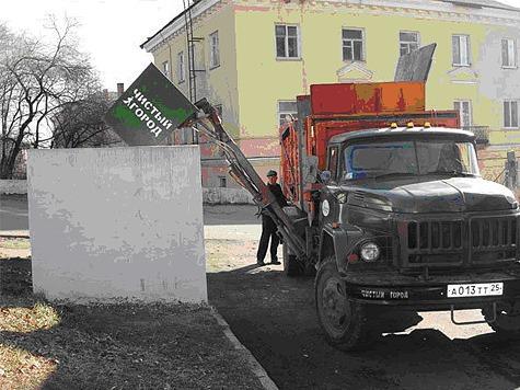 Владивосток, 30 сентября, PrimaMedia.  Более эффективную систему вывоза твердых бытовых отходов из жилых микрорайонов...